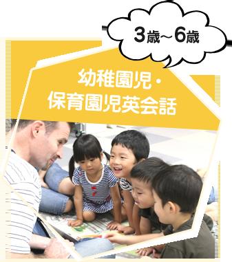 幼稚園児・保育園児英会話